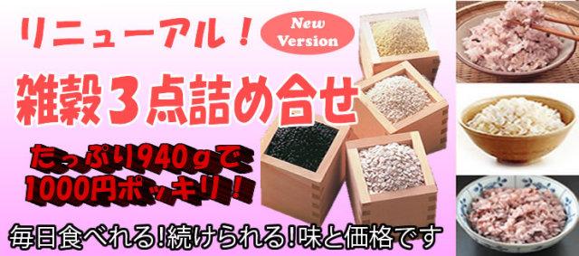 雑穀米3点セット